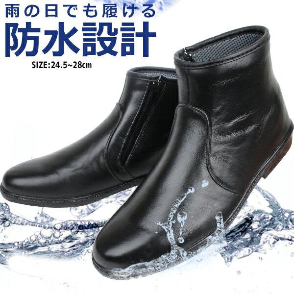 【あす楽】 完全防水 ビジネス ショートブーツ メンズ P.B.BRIDGE ミナモト 【MM9730】 紳士 一体成型 塩化ビニール レイン 軽量 長靴 雨靴 ファスナー ショート丈 メッシュ 防滑 □mm9730□ まるほ