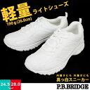 【あす楽】 通学 運動 内履き 真っ白スニーカー メンズ P.B.BRIDGE コウセキ 【MR-4240】 レースアップ 軽量 屈曲性 滑り止め 学校 外…