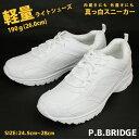 【あす楽】【送料無料】 通学 運動 内履き 真っ白スニーカー メンズ P.B.BRIDGE コウセキ 【MR-4240】 レースアップ 軽量 屈曲性 滑り…