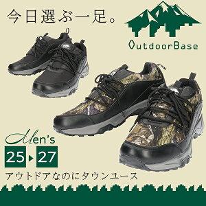 【あす楽】【送料無料】OutdoorBase アウトドアベース メンズ 紳士用 スニーカー トウホウ 【ODB-1001】4cm4時間防水 軽量 カップインソール ひも靴 お出掛け 外出 おしゃれ アウトドア ウォーキン
