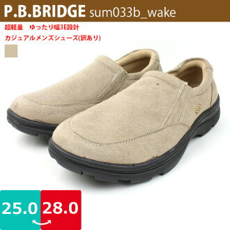 Men's casual shoes PB BRIDGE ultra lightweight comfortable nonslip 3E wide side Gore Cap insert slip □ sum033b_wake □