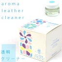 Aroma-leather-1