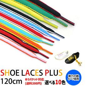 【ゆうパケット対象】 靴ひも シューレース SHOE LACES PLUS コロンブス 【SHOELACESPLUS-400】 平型 120cm 2本入り 1足分 ツートン リバーシブル □shoelacesplus-400□
