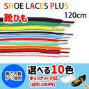 Shoelacesplus 400 1
