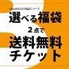 ★ 门票 ★ ★ 门票 ★ 项目超过 2 点在抓斗袋系列 □ select_bukuro □