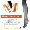 【メール便:送料無料】ゆったりサイズ・日本製3L〜4L着圧ストッキング【mo51-1307】※こちらの商品は、返品・交換不可となります。【/】