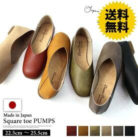 【マラソン期間SALE価格】【送料無料※一部地域除く】パンプス 靴 レディース 痛くない 日本製 ローヒール 黒 ブラック スクエアトゥ ぺたんこ 大きいサイズ【20-718800】【/】