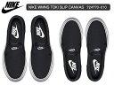 NIKE WMNS TOKI SLIP CANVAS ナイキ ウィメンズ トキ スリップオン キャンバスブラック/ホワイト 黒/白 724770-010 レディース