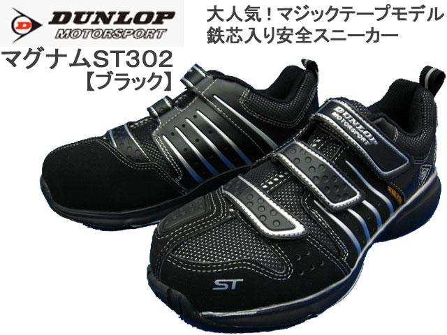 【ポイント10倍】 ダンロップ 安全靴 マグナムST302 (ブラック) [マジックテープモデル] ●24cm〜30cm 【10P03Dec16】【RCP】