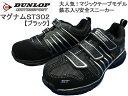 【ポイント10倍】 ダンロップ 安全靴 マグナムST302 (ブラック) [マジックテープモデル] ●24cm〜30cm 【10P03Dec16】…
