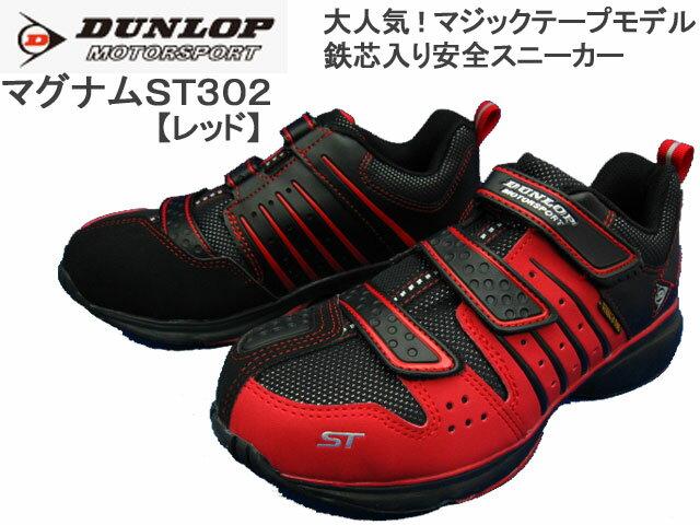 【ポイント10倍】 ダンロップ 安全靴 マグナムST302 (レッド) [マジックテープモデル] ●24cm〜30cm 【10P03Dec16】【RCP】