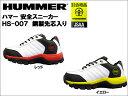 【ポイント10倍】 HUMMER [ ハマー ] HS-007メンズ 安全靴/セーフティースニーカー ■24.5cm〜28.0cm 【10P03Dec16】…