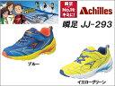 【ポイント10倍】 瞬足 シュンソク JJ-293 [ 19cm〜24.5cm ] 【10P03Dec16】【RCP】