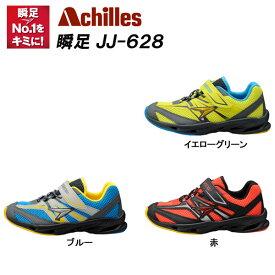 【ポイント10倍】 瞬足 シュンソク JJ-628 [ 17cm〜24.5cm ] 【10P03Dec16】【RCP】