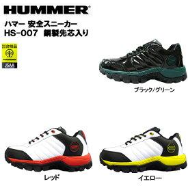 【ポイント10倍】 HUMMER [ ハマー ] HS-007メンズ 安全靴/セーフティースニーカー ■24.5cm〜28.0cm 【10P03Dec16】【RCP】