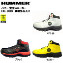 【ポイント10倍】 HUMMER [ ハマー ] HS-008メンズ 安全靴/セーフティースニーカー [ハイカットモデル] ■24.5cm〜28.0cm 【10P03Dec16】【RCP】