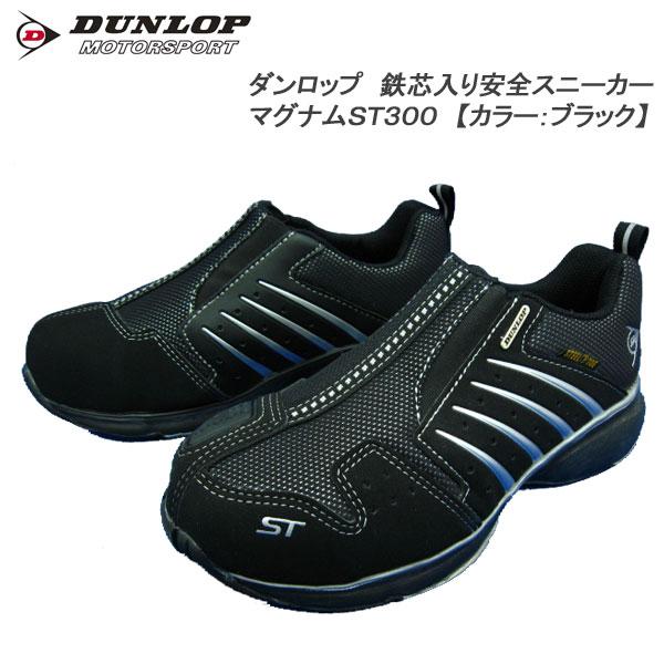 【ポイント10倍】 ダンロップ 安全靴 マグナムST300 (ブラック) [スリッポンモデル] ●24cm〜30cm 【10P03Dec16】【RCP】