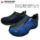 【ポイント10倍】 ダンロップ 安全靴 マグナムST300 (ブルー) [スリッポンモデル] ●24cm〜30cm 【10P03Dec16】【RCP】