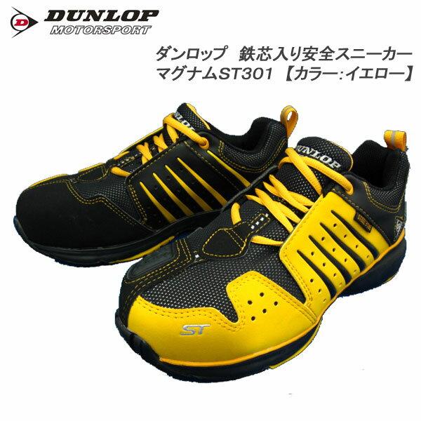【ポイント10倍】 ダンロップ 安全靴 マグナムST301 (イエロー) [ひも靴モデル] ●24cm〜30cm 【10P03Dec16】【RCP】