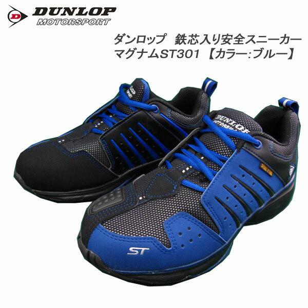 【ポイント10倍】 ダンロップ 安全靴 マグナムST301 (ブルー) [ひも靴モデル] ●24cm〜30cm 【10P03Dec16】【RCP】