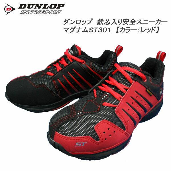 【ポイント10倍】 ダンロップ 安全靴 マグナムST301 (レッド) [ひも靴モデル] ●24cm〜30cm 【10P03Dec16】【RCP】
