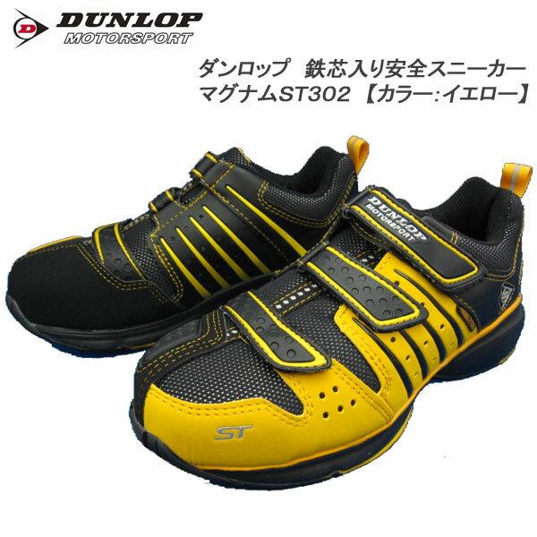 【ポイント10倍】 ダンロップ 安全靴 マグナムST302 (イエロー) [マジックテープモデル] ●24cm〜30cm 【10P03Dec16】【RCP】
