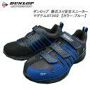 【ポイント10倍】 ダンロップ 安全靴 マグナムST302 (ブルー) [マジックテープモデル] ●24cm〜30cm 【10P03Dec16】【…