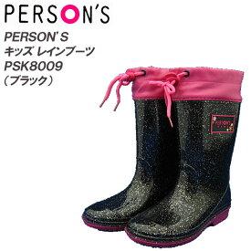 【ポイント10倍】 キッズレインブーツ/長靴 [ PERSON'S パーソンズ] PSK8009 ブラック●18cm〜23cm 【10P03Dec16】【RCP】