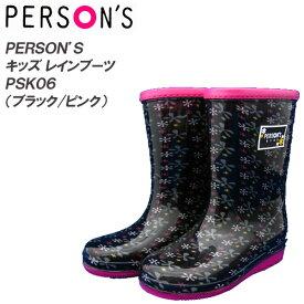 【ポイント10倍】 キッズレインブーツ/長靴 [ PERSON'S パーソンズ] PSK06 ブラック/ピンク●18cm〜23cm 【10P03Dec16】【RCP】