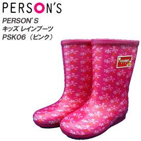 【ポイント10倍】 キッズレインブーツ/長靴 [ PERSON'S パーソンズ] PSK06 ピンク●18cm〜23cm 【10P03Dec16】【RCP】
