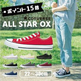 P15倍!コンバース スニーカー レディース メンズ converse all star キャンバス オールスター ローカット ALL STAR OX 22.0cm 22.5cm 25.0cm 26.5cm 29cm ユニセックス レディース ジュニア ウィメンズ 靴 シューズ