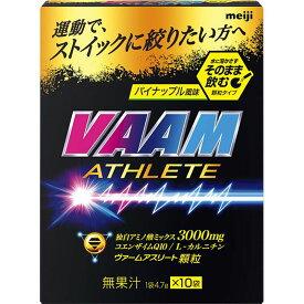 【食品】 ヴァームアスリート MGN-2650003 ヴァームアスリート 顆粒10袋 パイナップル風味