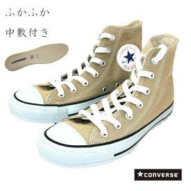 コンバース converse スニーカー レディース 1CL128 32664389 キャンバス オールスター カラーズ ハイカット CANAVS ALL STAR COLORS HI ベージュ BEIGE 22cm~25cm レディス ジュニア ウィメンズ 靴 シューズ