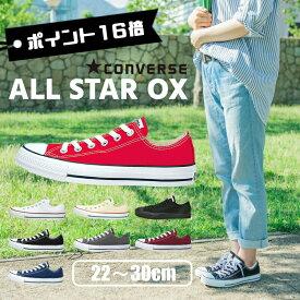 P16倍!コンバース スニーカー レディース メンズ converse all star キャンバス オールスター ローカット ALL STAR OX 22.0cm 22.5cm 25.0cm 26.5cm 29cm ユニセックス レディース ジュニア ウィメンズ 靴 シューズ