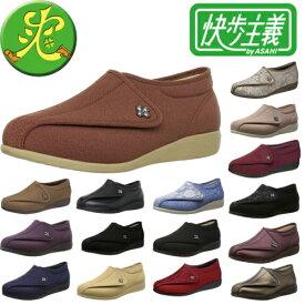 【快歩主義 l011】アサヒ シューズ L011 レディース 全18色