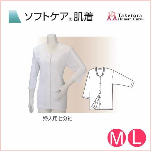 竹虎 ソフトケア肌着(7分袖) 婦人用 M・L