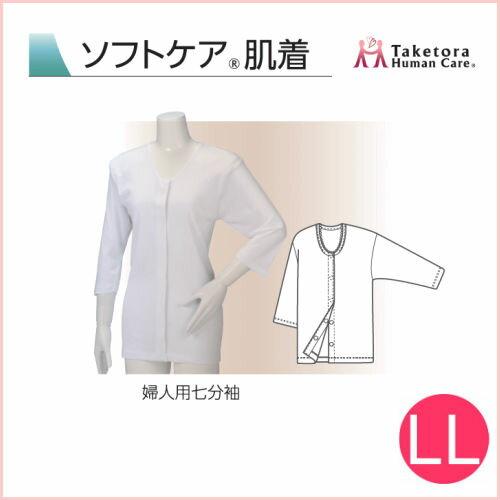 竹虎 ソフトケア肌着(7分袖) 婦人用 LL