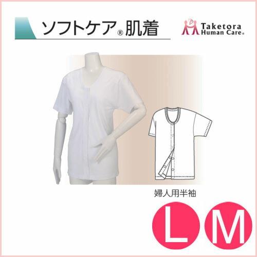 竹虎 ソフトケア肌着(半袖) 婦人用 M・L