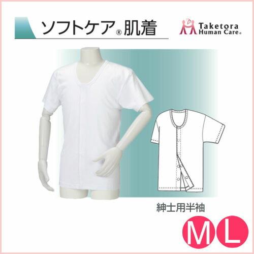 竹虎 ソフトケア肌着(半袖) 紳士用 M・L