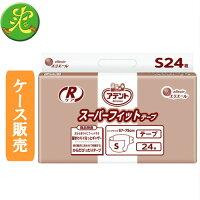 【ケース販売】アテントRケアスーパーフィットテープS/77300824枚?3袋【大王製紙】尿とりパッド【最安】