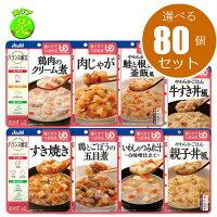 【お好みで選べる全80個セット8種類10個】アサヒグループ食品【バランス献立】区分2【セット80個入り】
