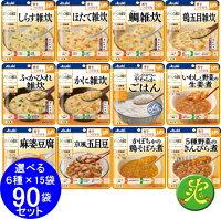 【お好みで選べる全90個セット6種類15個】アサヒグループ食品【バランス献立】区分3【セット90個入り】