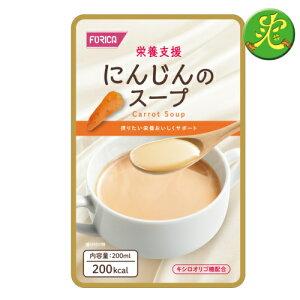 【栄養支援 にんじんのスープ 200mL】【単品販売】【ホリカフーズ】食事 食事サポート 手軽 栄養補助 介護食 流動食 スープ 汁(760031) 沖縄、離島へは発送できません。