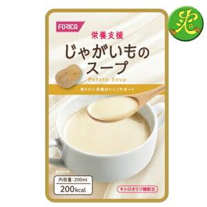 【栄養支援 じゃがいものスープ 200mL】【単品販売】【ホリカフーズ】食事 食事サポート 手軽 栄養補助 介護食 流動食 スープ 汁(760031) 沖縄、離島へは発送できません。