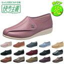 【介護シューズ】 快歩主義 かいほしゅぎ L011 各カラー