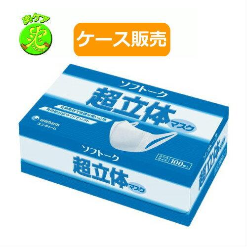 【ケース販売】ソフトーク超立体マスク ふつうサイズ 100枚入 × 8箱
