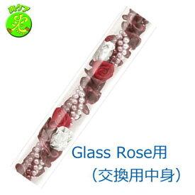 【代引不可】【メーカー直送】 【素敵屋 オーダーステッキ】 Glass Rose(グラスローズ)グラデーションビーズ バーガンディ【中身のみ】 【介護用品】杖/ステッキ/おしゃれな柄もの 便利グッズ 介護 スケルトン 歩行 転倒予防 オーダー/交換用中身【通販】