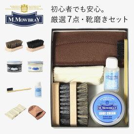 M.MOWBRAY モゥブレイ モウブレイ × シューズマスター スタンダードセット 靴磨きセット シューケアセット ボックス 革靴 手入れ セット