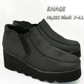 波なみ 厚底ソール ENAGE 525 エナージェ K-525 ブラック 軽量 ソール スポンジソール レディース シューズお仕事履き、美脚シューズ厚底靴