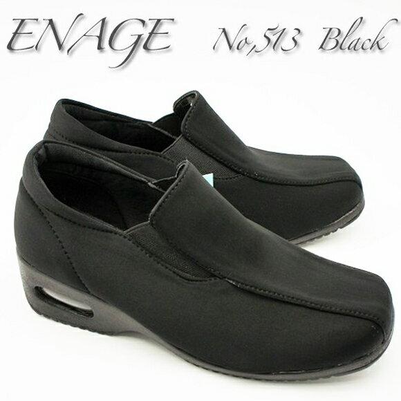 ストレッチ調 素材で楽ちん 513 ブラック厚底 靴 レディースウオーキング